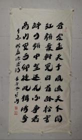 张一山   书法  尺寸  136/66
