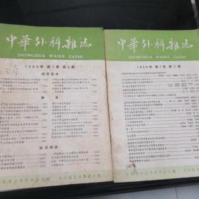 中华外科杂志1959年 第7卷(6.11期)二本合售