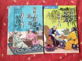 围棋手筋与官子入门  中国围棋名局欣赏入门 2本合售