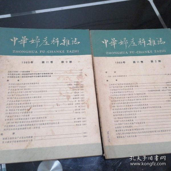 中华妇产科杂志1965年 第11卷(2.3期)2本合售