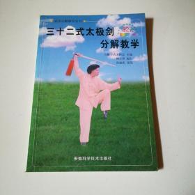 三十二式太极剑分解教学(修订版)
