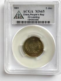 1981年 ACGA MS65黄铜两角