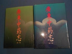 广东中药志.第一卷、第二卷-签赠本-16开精装一版一印