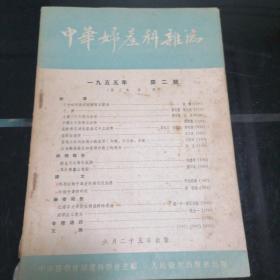 中华妇产科杂志1955  第三卷(第二期)
