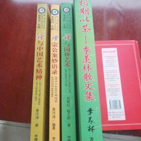 禅宗公案妙语录  相期以茶   禅与园林艺术    禅与中国艺术精神(四本合售)