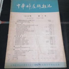 中华妇产科杂志1956年  第1号