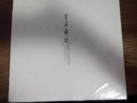 半庭藓迹:霍晓小行楷书珍赏