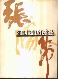 张胜伟书历代名诗