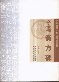 中国瑰宝泰山碑刻经典 汉隶书 衡方碑