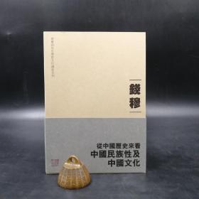 香港中文大学版  钱穆《从中国历史来看中国民族性及中国文化》(锁线胶订,钱宾四先生学术文化讲座系列)
