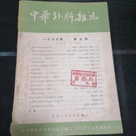 中华外科杂志1955年  第5号