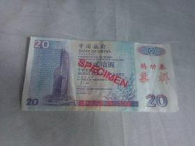 金融文献    练功券票样   港币20元   有折痕