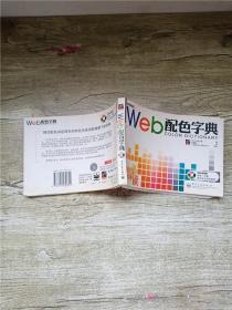 Web 配色字典