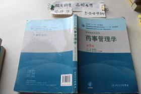 药事管理学 第5版