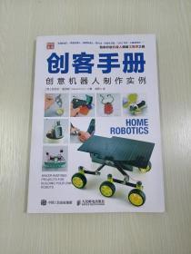 创客手册 创意机器人制作实例