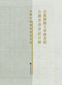 首都师范大学图书馆古籍普查登记目录(16开精装 全一册)