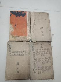 清代木刻医书《一囊春》,少见川派医书,重庆璧山半峰先生著,一套四册全,有轻微破损,有虫蛀。