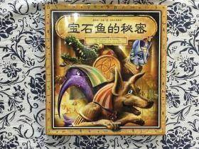 葛瑞米·贝斯幻想大师系列 宝石鱼的秘密(精装绘本)