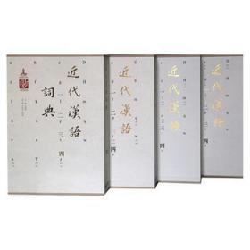 近代汉语词典(16开精装 全四册)