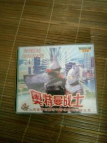 动画片VCD奥特曼光碟 奥特曼战士  超时空大决战一  一碟 有划痕  40-42分钟 有2分钟卡