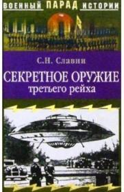 第三帝国的秘密武器 :本书以1947年时间背景,把第三帝国时期的德国作为对象,结合大量插图,介绍其火炮与装甲、纳粹的空军、及其对原子弹研制等。