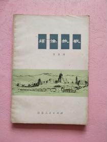 煤海放歌【1972年1版1印】
