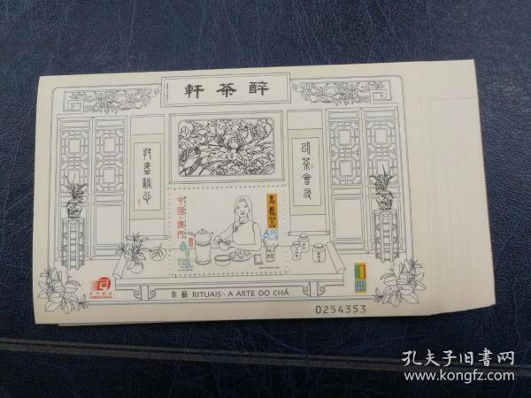 澳门2000年B008茶艺(乌龙茶与品茶) 邮票小型张  特价 原胶全品