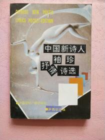 中国新诗人袖珍抒情诗选