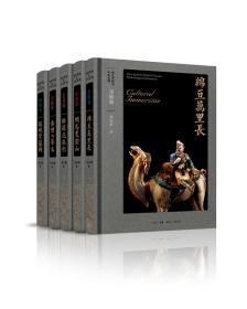 胡汉中国与外来文明(全五册) 9787108066756
