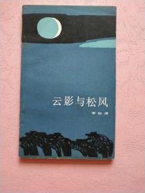 云影与松风【战友诗丛】1984年1版1印