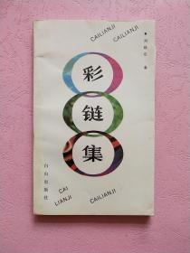 彩链集【1989年1版1印】