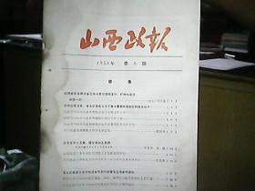 《山西政报》1958年第8期:沁源县第二个五年计划期间工业发展规划草案、支援沁县财贸系统支援农业大跃进的计划