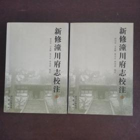 新修潼川府志校注(全两册)