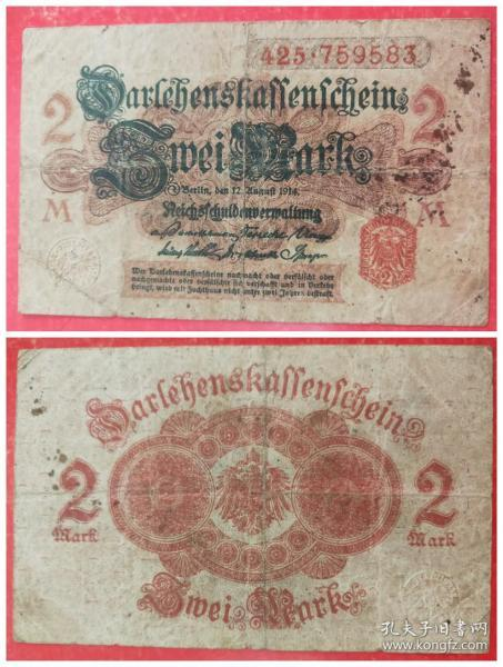 外国钱币:德国2,5马克纸币(2张)