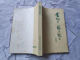 食物中药与便方  ( 增订本)