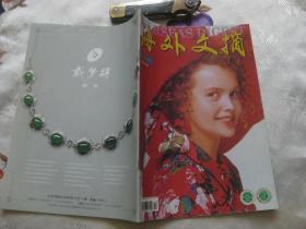 海外文摘(2001年第10期)