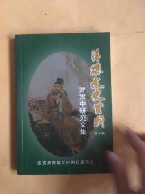 清徐文史资料(第十辑)罗贯中研究文集