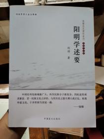 钱穆先生著作系列:阳明学述要(简体大字版)