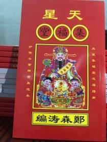郑森涛推算2021年辛丑年《天星集福堂》阴阳合历造福通书