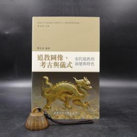 香港中文大学版  黎志添 编著《道教图像、考古与仪式:宋代道教的演变与特色》(锁线胶订)
