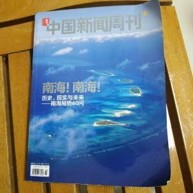 南海南海(历史、现实与未来—南海局势60问)中国新闻周刊增刊