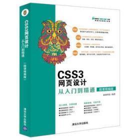 CSS3网页设计从入门到精通-微课精编版