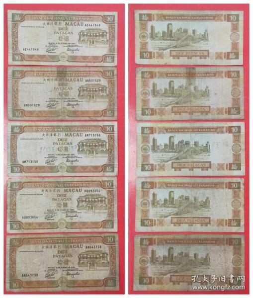 澳门:大西洋银行10元纸币(5张组)