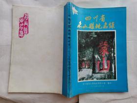 四川省名山县地名录--四川省堍录丛书之七十九(附图)1985年.16开