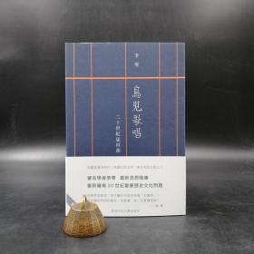 香港中文大学版  李零《鸟儿歌唱:二十世纪猛回头》(锁线胶订)