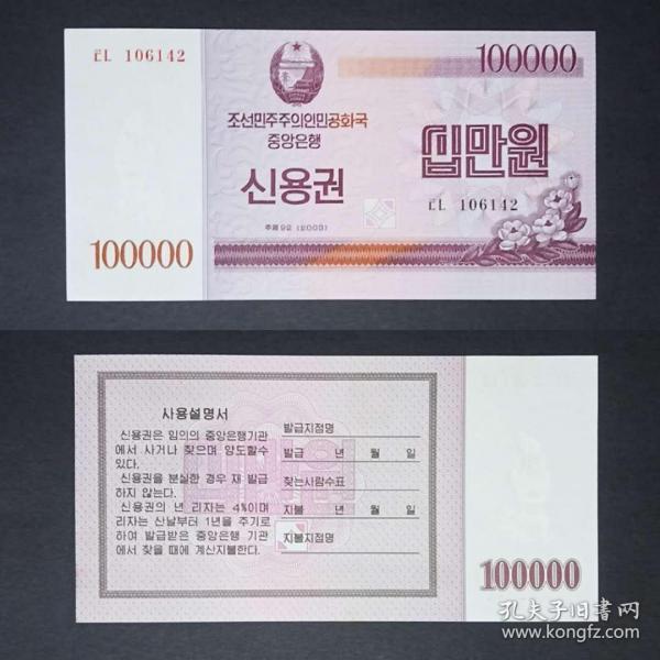 朝鲜 国库券 100000元纸币 2003年 外国钱币