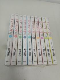 日文原版漫画 (1-10册合售)