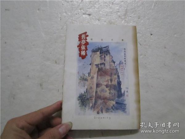 旧梦依稀 明信片集 (普文社) 一本20页
