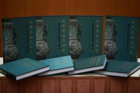 殷周青铜器综览 第一卷(全二册)