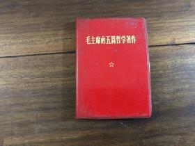 毛泽东的五篇哲学著作